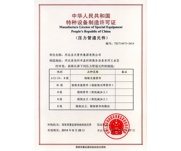 Manufaeture License of Special Equipment People's Republic of China