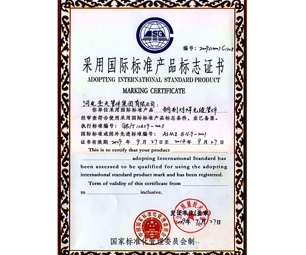 ADOPTING INTERNATIONAL STANDARD PRODUCT MARKING CERTIFICATE